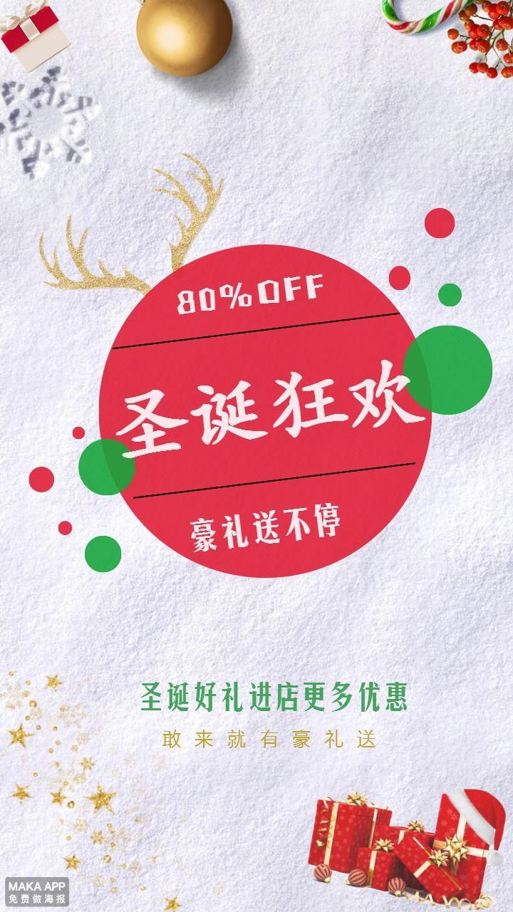 圣诞促销宣传海报