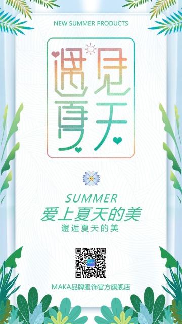 夏季新品夏季上新夏季促销换季促销海报模板