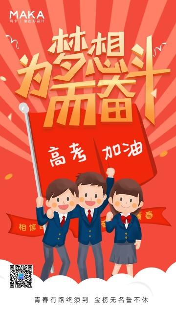 红色简约卡通为梦想而战加油高考决胜高手机海报