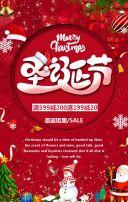 红色喜庆圣诞节促销模板