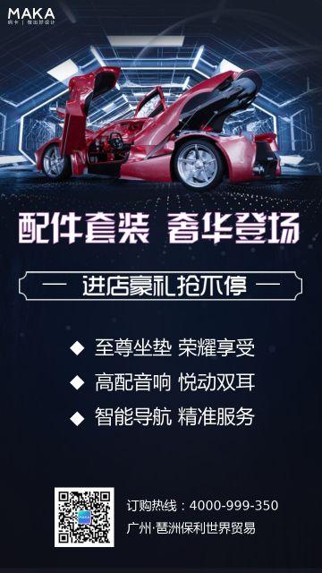 4S奢华汽车配件展示手机海报