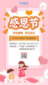 幼儿园粉色卡通唯美感恩节亲子活动邀请函海报