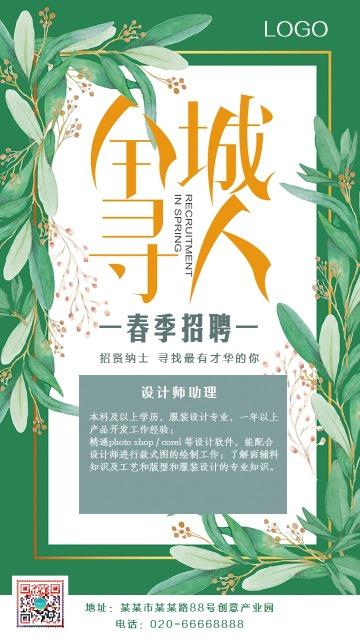 清新文艺春季招聘招人手机宣传海报