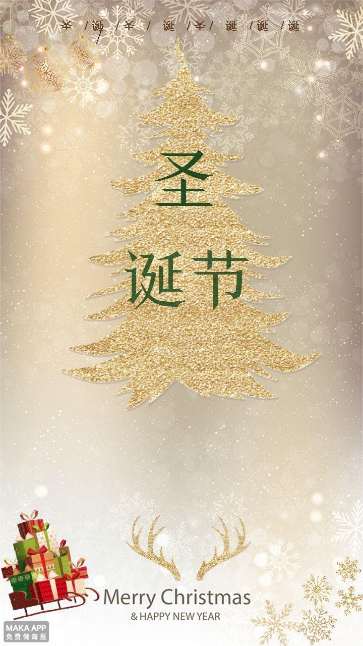 金色圣诞海报