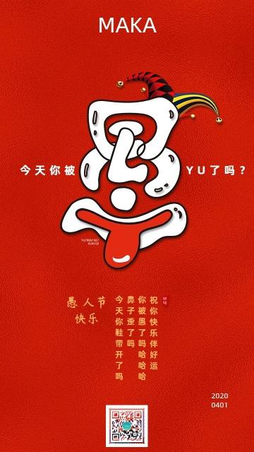 简约大气愚人节快乐海报41愚人节宣传海报