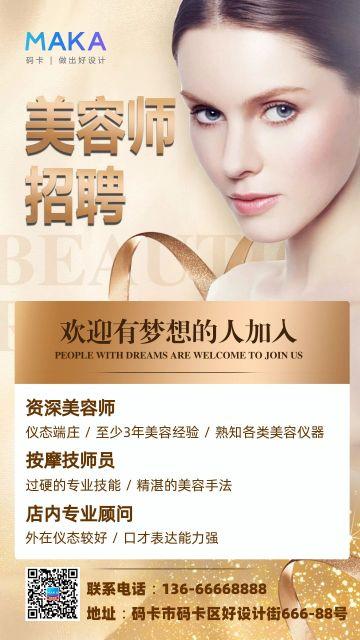 美容师招聘金色海报设计