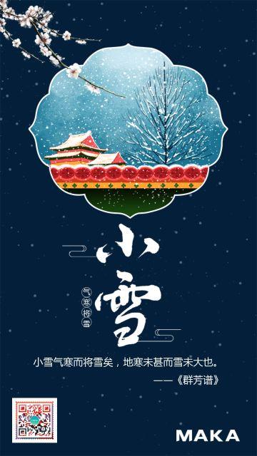 蓝色唯美中国风二十四节气之小雪海报