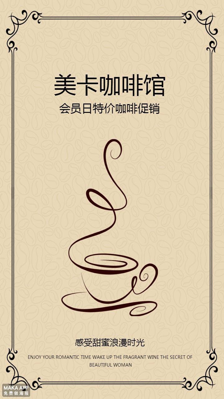 咖啡店奶茶店下午茶促销宣传活动