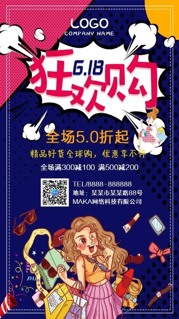 时尚插画电商节618年中大促商家促销宣传海报