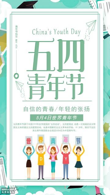 简约小清新五四青年节宣传海报