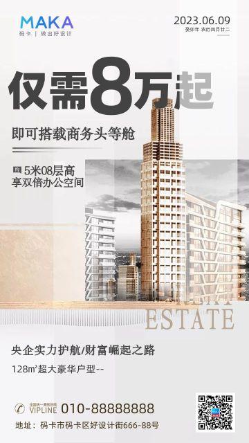 白色简约房地产行业心情日签宣传手机海报