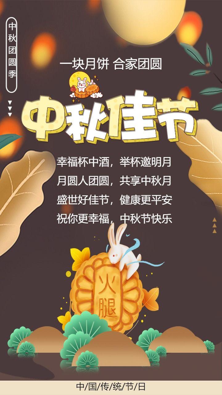 清新时尚中秋节八月十五815贺卡祝福
