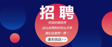 扁平简约时尚创意企业招聘宣传公众号封面
