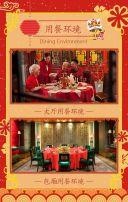 春节除夕餐饮酒店饭店年夜饭预订模板