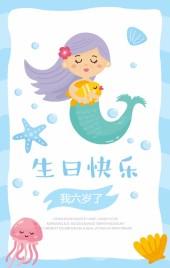蓝色卡通可爱美人鱼女孩宝宝生日满月百天成长相册派对宴会