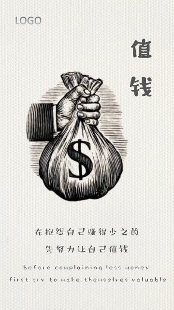 【29】中英文多彩简约企业文化励志团建海报-浅浅设计