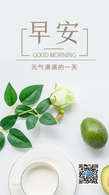 简约清新绿色早晨早餐牛奶柠檬元气满满小清新早安励志日签宣传海报