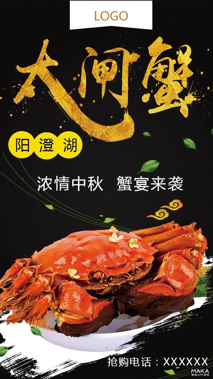 黑色简约中秋大闸蟹促销海报