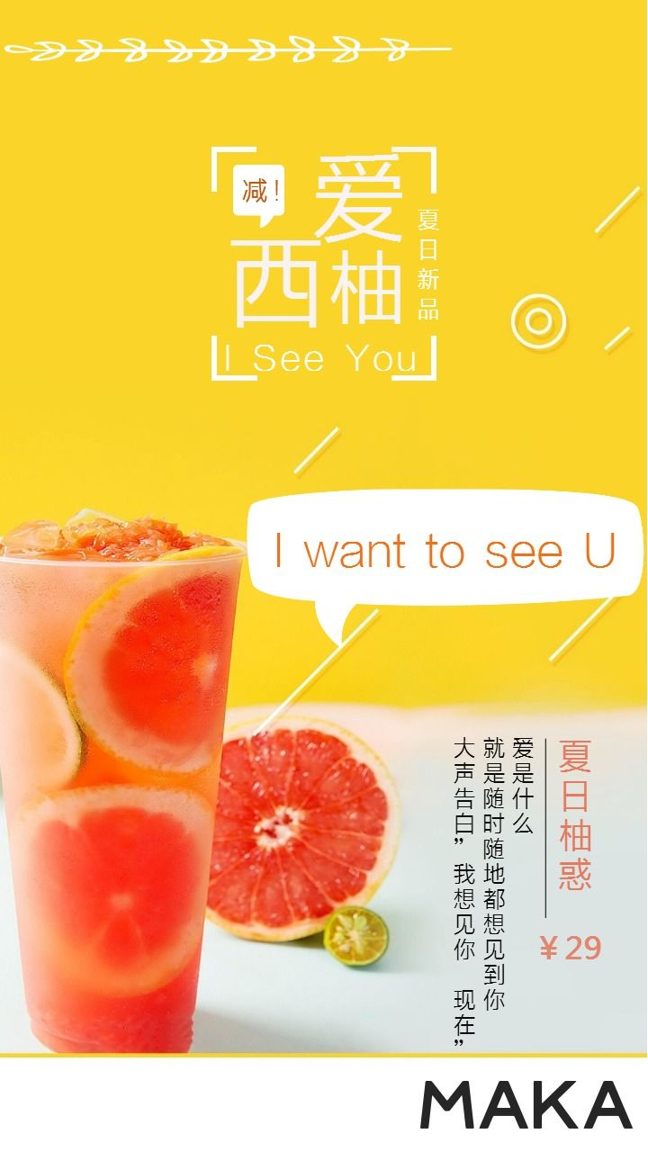 夏日柚惑新品促销宣传海报