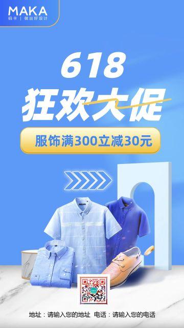 蓝色简洁风618大促服饰鞋包行业包包促销宣传推广海报