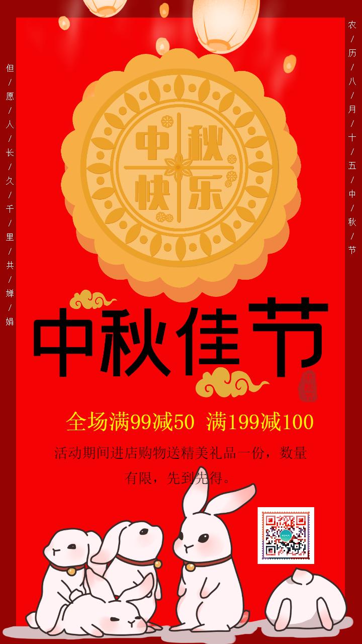 红色简约大气店铺八月十五中秋节促销活动宣传海报