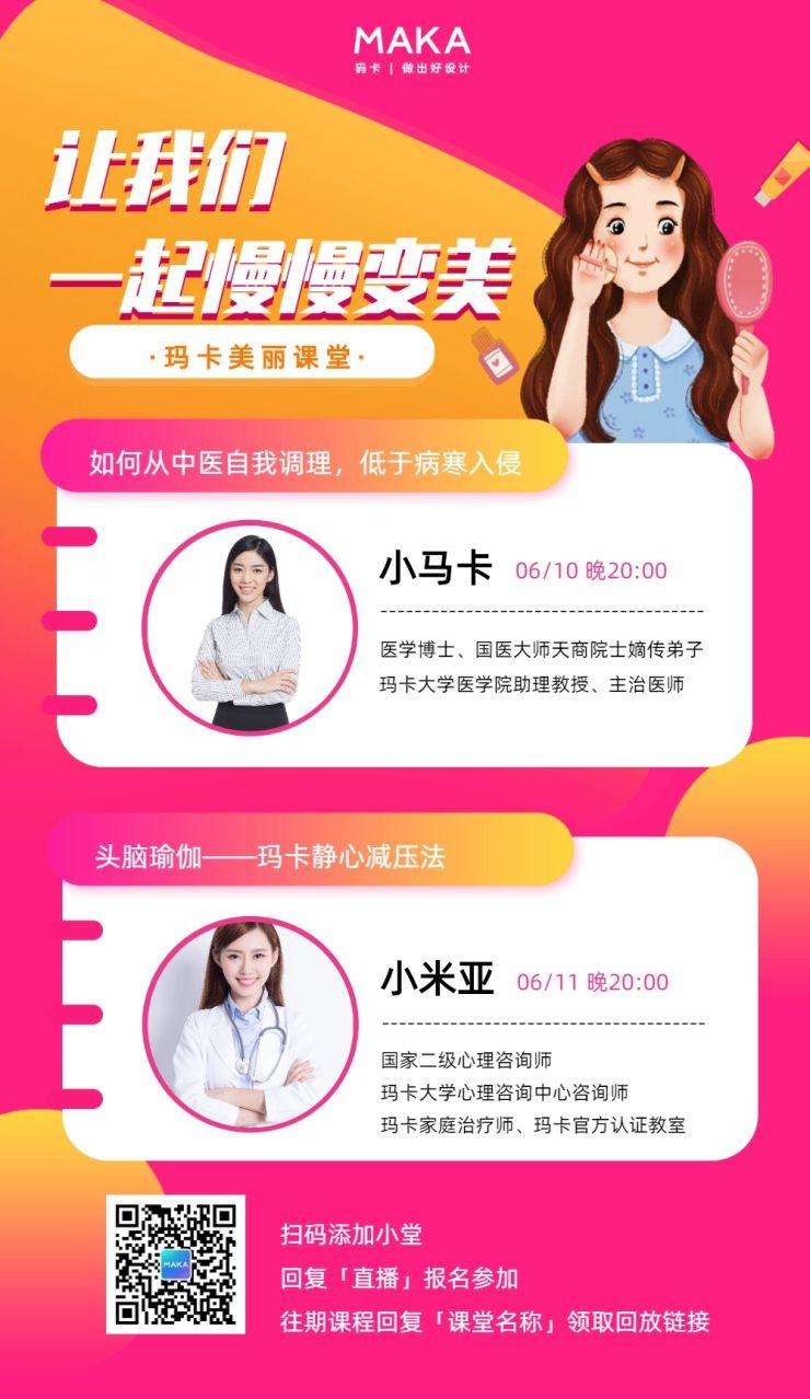 时尚炫酷美妆直播课程预热长图宣传促销海报