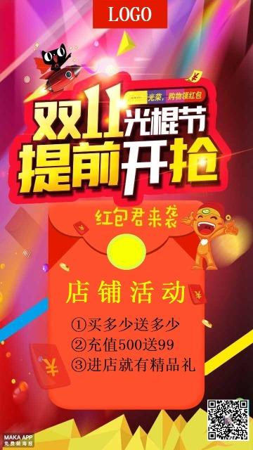 双11狂欢节购物促销海报活动海报