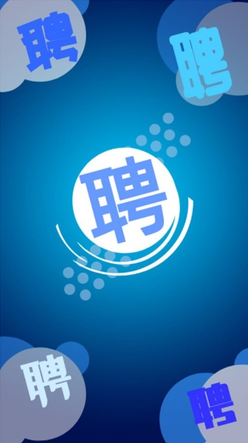 蓝色扁平简约互联网计算机科技行业招聘视频模板