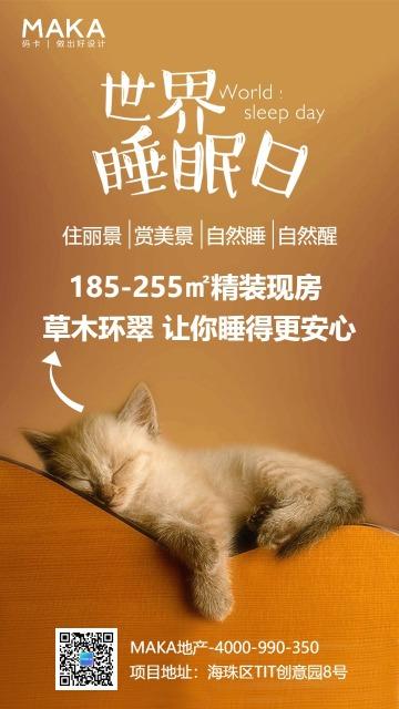 可爱温馨世界睡眠日房地产海报