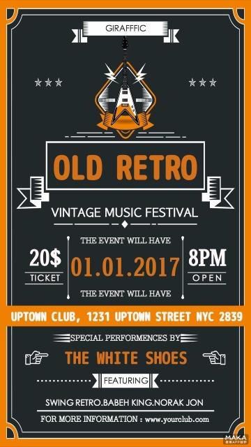 可爱复古风酒吧夜店派对音乐会活动宣传海报