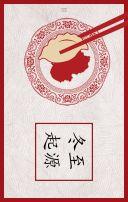 红色简约中国风冬至节气日签翻页H5