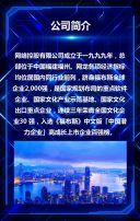 蓝色酷炫科技企业新品发布会邀请函/蓝色梦幻科技感新品发布会邀请函