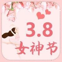 38女神节快乐粉色系宣传公众号封面小图