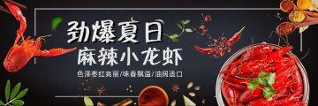 劲爆夏日麻辣小龙虾海报设计