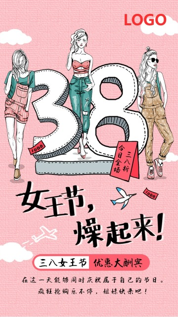 三八妇女节节日宣传打折促销活动海报