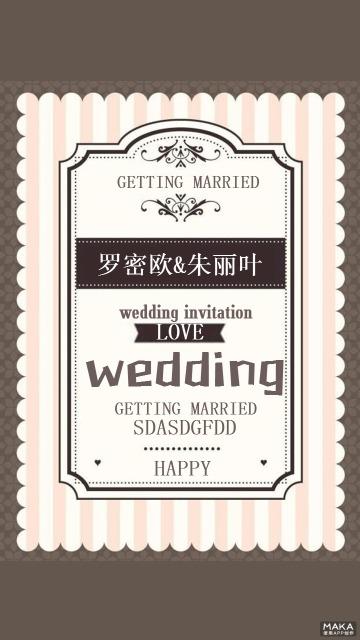 浪漫结婚请柬