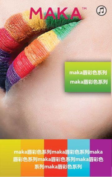 美妆彩妆服饰寄挂件推广促销