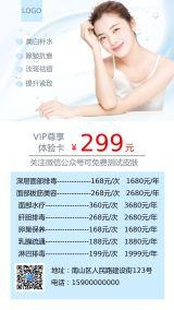 美容院美容会所皮肤管理促销宣传价目表时尚清新海报