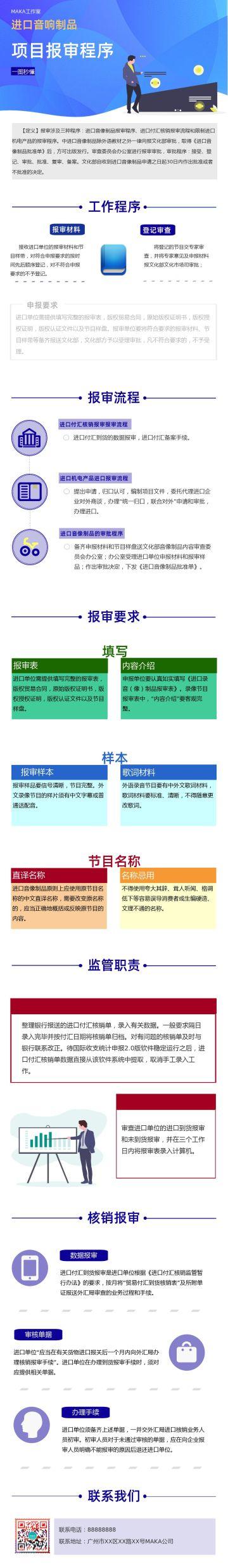 企业单位通用报审流程课程简讯介绍蓝紫色大气长图