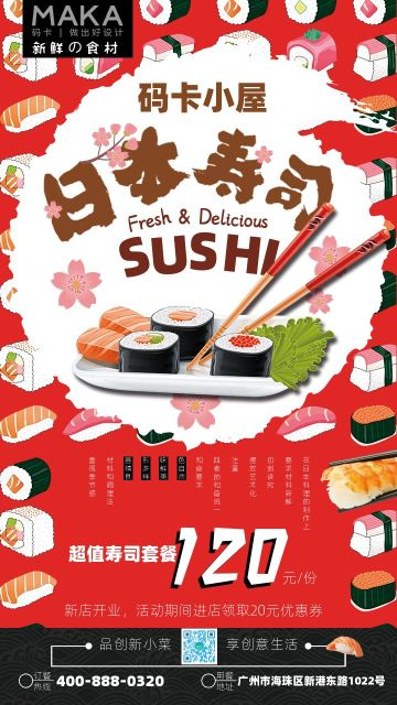 红色清新简约日式料理寿司店宣传海报