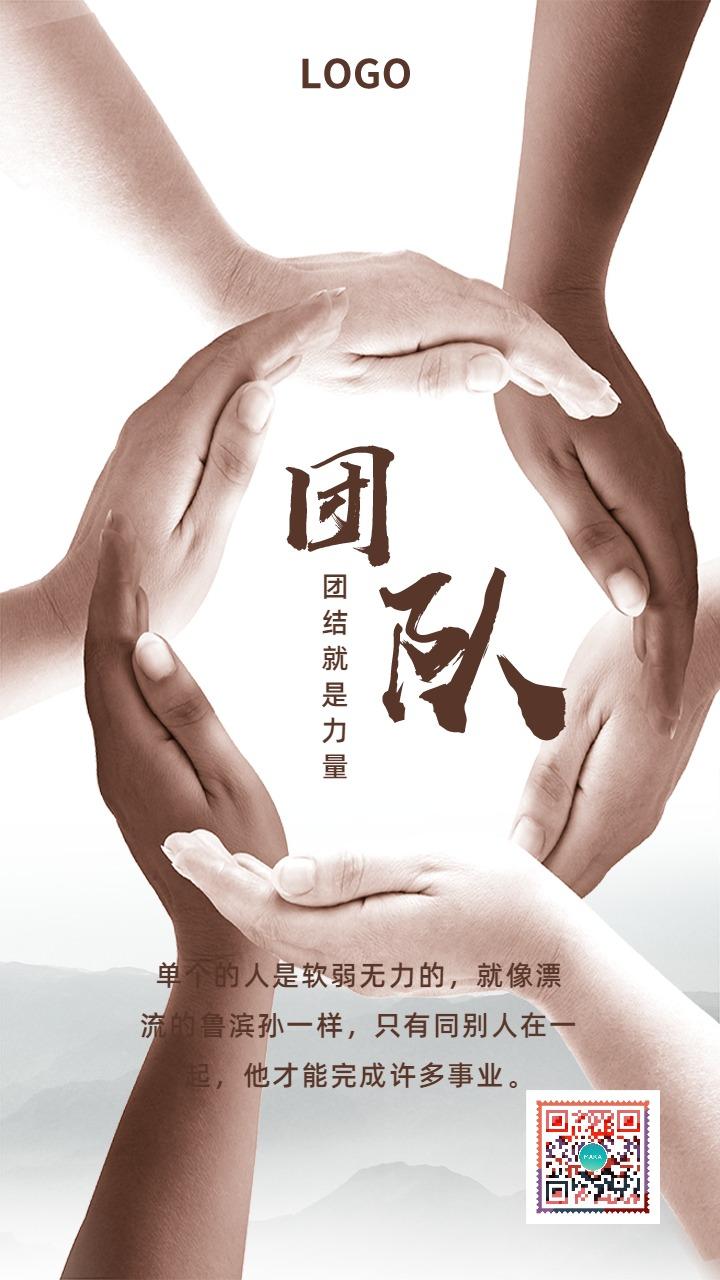 简约企业公司文化宣传励志突破朋友圈努力梦想正能量成功团队合作标语宣传海报