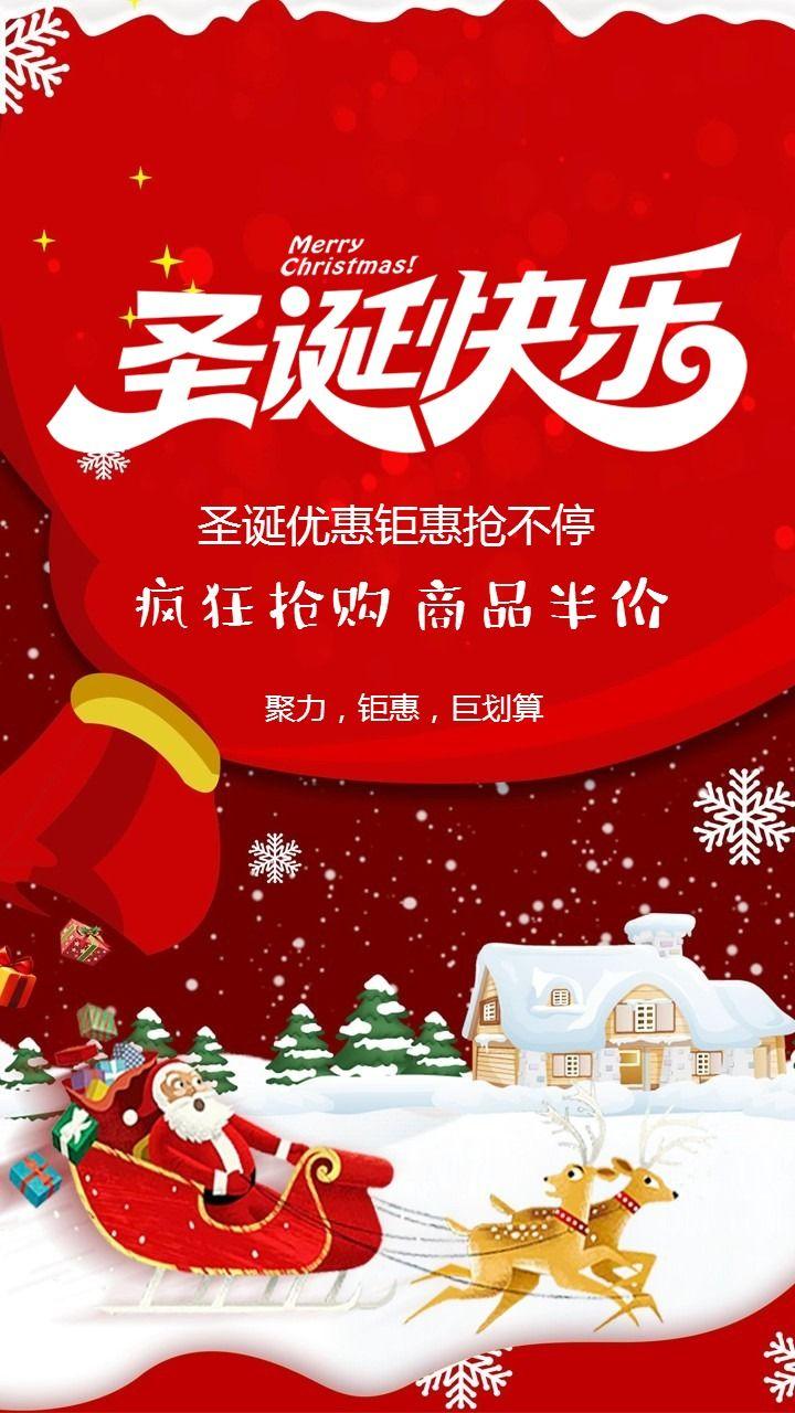 圣诞节平安夜祝福节日祝福节日促销