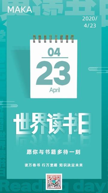 简约世界读书日节日宣传海报