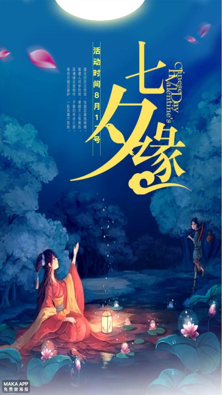 手绘情人节活动展示介绍海报 创意七夕