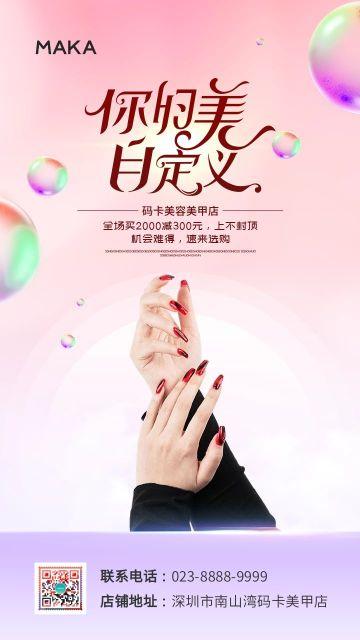 粉色简约风格美甲美睫促销宣传海报