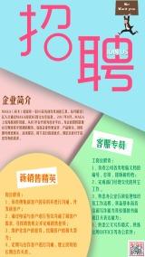 时尚简约文艺清新蓝色绿色黄色招聘宣传推广海报