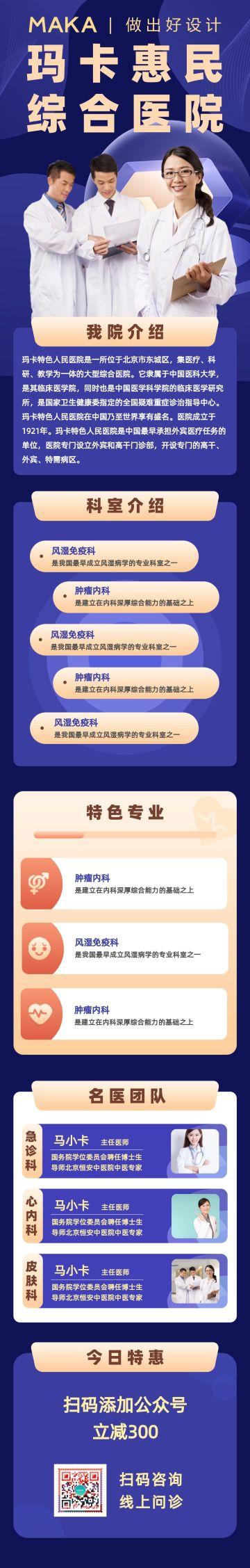 紫色简约医院推广宣传文章长图
