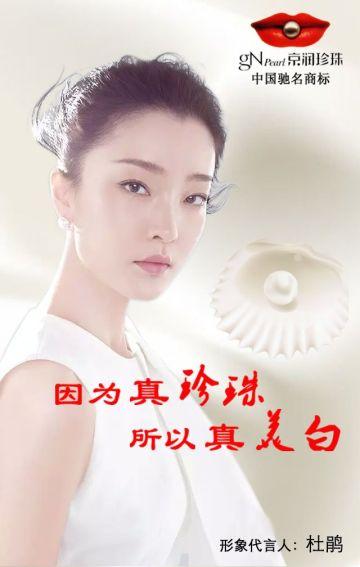化妆品 护肤品 产品推广 活动促销