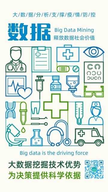 蓝绿色科技感大数据疫情防控海报