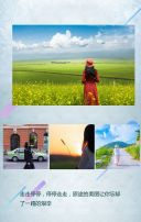 个人夏日旅行日记主题相册清新唯美扁平风格